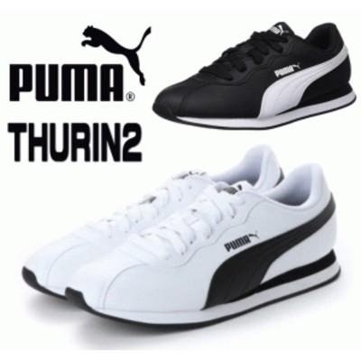 プーマ PUMA メンズ チューリン 2 男性 靴 シューズ スニーカー スポーツ 運動靴 366962 01 04 ホワイト ブラック 大きいサイズ 黒 白
