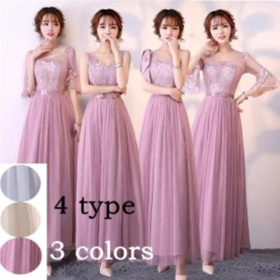 ドレス パーティドレス ワンピース ロングドレス  パーティードレス 4タイプ選択 3color 結婚式 プリンセスドレス 花嫁の介添えドレス 二
