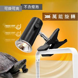 【光的魔法師】E27夾子燈 寵物保暖燈 展場燈 夾燈(水族燈黑白兩色)本體黑