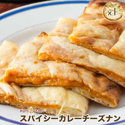 【spicy cheese nan1】スパイシーチーズナン ★ インドカレー専門店の冷凍ナン