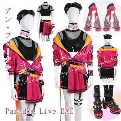 コスプレParadox LiveBAEパラドックスライブ風 アン・フォークナー Anne 衣装 ウィッグcos靴 コスチューム 仮装変装