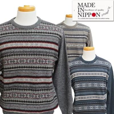 【日本製 メンズ ウール50% フェアアイル柄 前身ジャカート編み】クルーネックセーター 2019新作