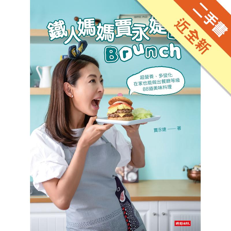 鐵人媽媽賈永婕的Brunch:超營養、多變化 在家也能做出餐廳等級88道美味料理[二手書_近全新]11311254999
