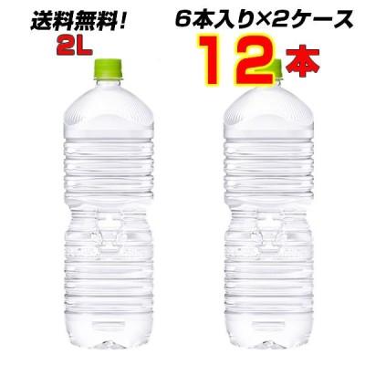 い・ろ・は・す ラベルレス 2L PET 12本 [6本×2ケース] いろはす 厳選された日本の天然水 ミネラルウォーター エコ 送料無料 メーカー直送