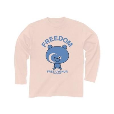 フリーウイグル マークマDesign 長袖Tシャツ(ライトピンク)