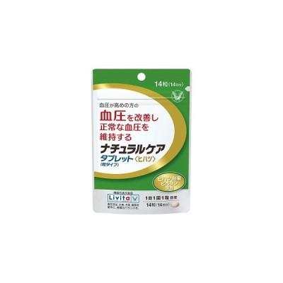 大正製薬 ナチュラルケア タブレット(粒タイプ)14粒