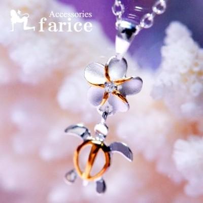 プルメリア(花)&ホヌ(海がめ) クリアストーン装飾 ゴールドペアカラー ハワイアンジュエリー シルバー925 ネックレス