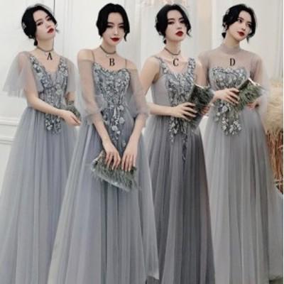 ウエディングドレス ブライズメイド ドレス パーティードレス 結婚式ワンピース 花嫁の介添え ロング丈 大きいサイズ お呼ばれ フレア袖