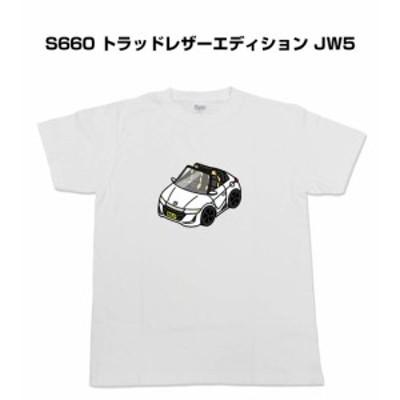 MKJP かわカッコいい Tシャツ ホンダ S660 トラッドレザーエディション JW5 送料無料
