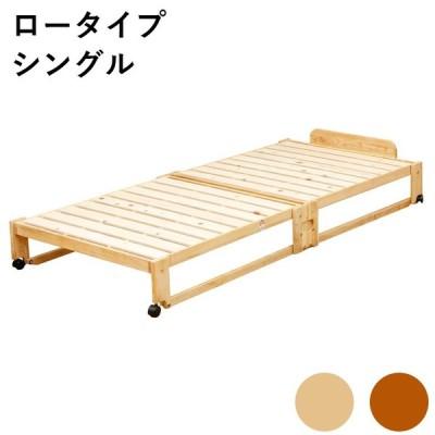 中居木工 日本製 折りたたみ すのこ ベッド ひのき ロータイプ シングル 木製 ヒノキ 檜 スノコ 天然木 代引不可