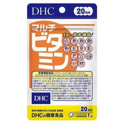 DHC マルチビタミン20日 20粒 日本製 サプリメント サプリ 健康食品