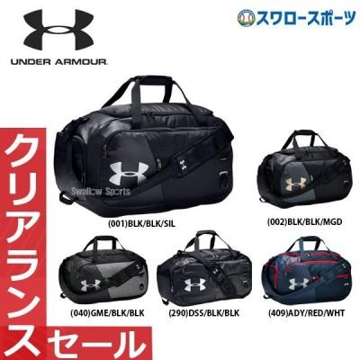 セール アンダーアーマー UA バッグ バック アンディナイアブル ダッフル 4.0 MD 約58L 1342657 Under Armour 野球用品 スワロースポーツ