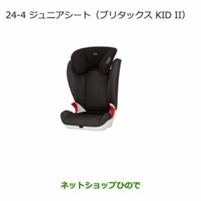 大型送料加算商品 純正部品三菱 デリカD:5ジュニアシート(ブリタックス KID II)純正品番 MZ525298