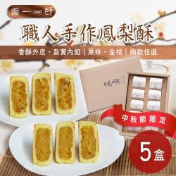 【普一】職人手作鳳梨酥兩口味任選 5盒(10入/盒)
