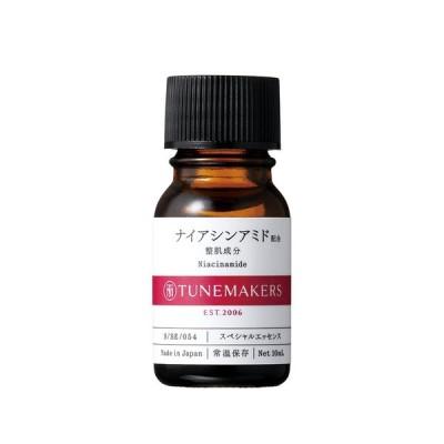 チューンメーカーズ TUNEMAKERS ナイアシンアミド 10ml 原液 原液化粧品 リニューアル商品