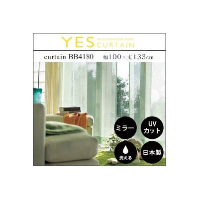 カーテン 既製カーテン YESカーテン BB4180(約)幅100×丈133cm[片開き] レースカーテン ウォッシャブル 日本製 洗える 国産 タッセル フック