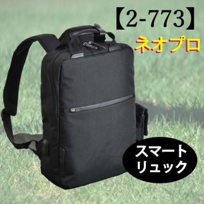 エンドー鞄 ネオプロ コネクト ビジネスリュック  リュックサック スマートリュック NEOPRO エンドーカバン 2-773  メンズ