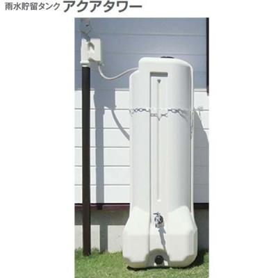 雨水タンク アクアタワー 節水 や 災害時 の 備えに 縦型 スリム 高品質 な 雨水貯留タンク