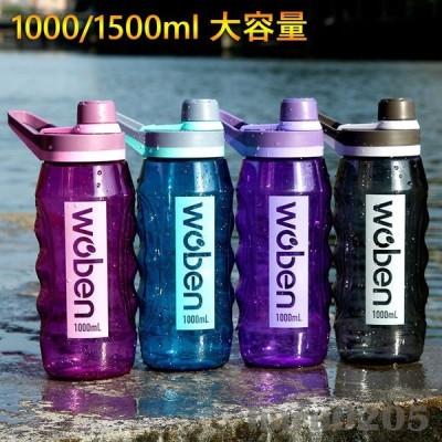 水筒大容量直飲み軽い便利プラスチックボトル1000ml1500ml体操ヨガコップオシャレ運動水筒ジムスポーツ旅行通勤通学ボトル