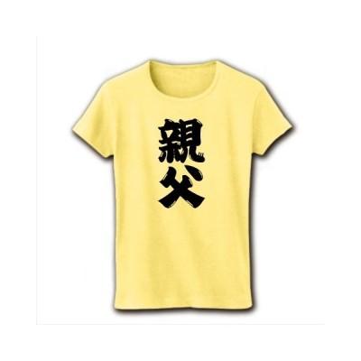 【父の日】親父 リブクルーネックTシャツ(ライトイエロー)