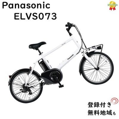 日曜 倍々5倍 26日限 .パナソニック ベロスター・ミニ BE-ELVS073F クリスタルホワイト 20インチ 2021年モデル ミニベロ 電動アシスト自転車 8A(大)ぱ