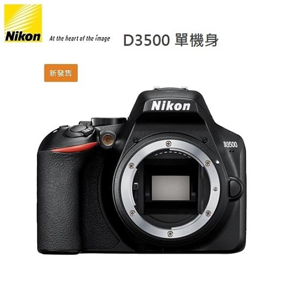 【聖影數位】Nikon D3500 單機身 全新DX 格式APS-C 2420 萬像素 國祥公司貨