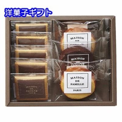 ●送料無料 洋菓子 ギフト 8品 セット 31233