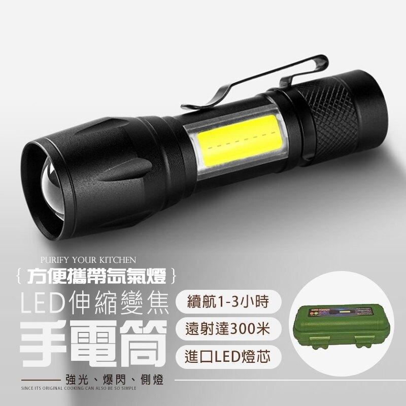 【超級亮 LED伸縮變焦】LED手電筒 自帶側燈