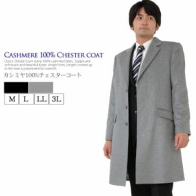 [MONCADA] メンズ  カシミヤ カシミア  100% シングル チェスター コート (MCA3031)