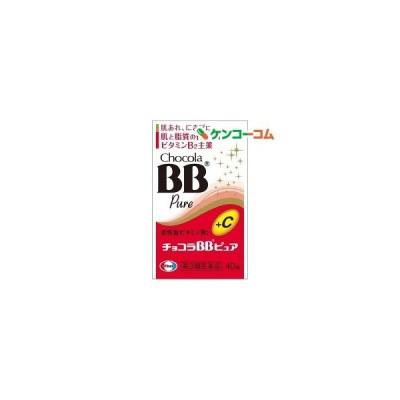 (第3類医薬品)チョコラBBピュア ( 40錠 )/ チョコラBB