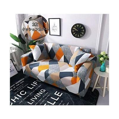 HomeFirst ソファーカバー 2人掛け 肘付き 滑り止め 柔らかい 北欧風 ソファーカバー 肘付き 伸縮素材 ストレッチ
