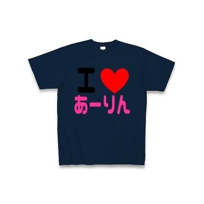アイラブあーりん Tシャツ Pure Color Print(ネイビー)