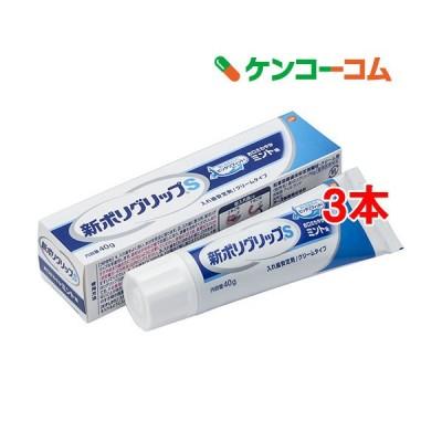 新ポリグリップS 部分・総入れ歯安定剤 お口さわやかミント味 ( 40g*3本セット )/ ポリグリップ