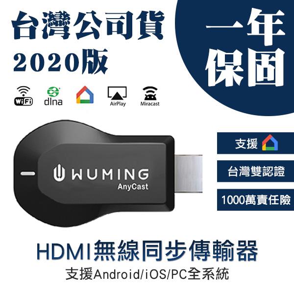 雙認證 台灣公司貨 AnyCast 手機 HDMI 無線同步 傳輸器 電視棒 安卓 iPhone