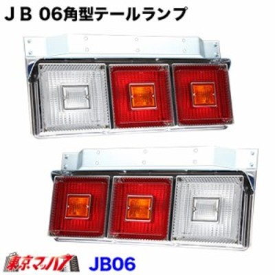 JB 06角型3連テールランプ 大型R/L リレー無し