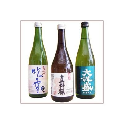 日本酒 新潟辛口純米酒ギフトセット 720ml×3本 越路吹雪 純米酒 + 大洋盛 特別純米 + 真野鶴 純米酒 鶴