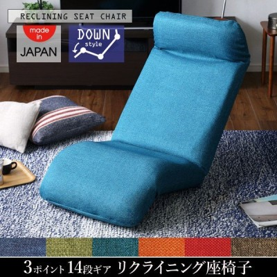リクライニング座椅子 日本製 リクライニングチェア カバーリング ダウンスタイル 一人掛け