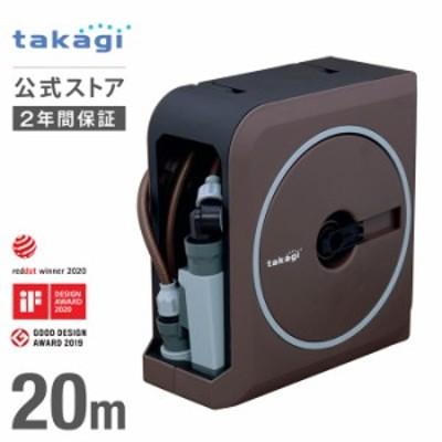 ホース タカギ ホースリール 20m nano next ブラウン 内径7.5mm おしゃれ コンパクト おすすめ 家庭菜園園芸  洗車 掃除 RM1220BR takagi