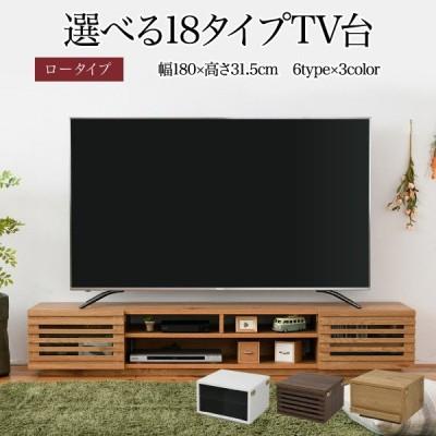 【期間限定セール】テレビボード ロータイプ 大型テレビ台 55インチ ローボード テレビラック FTV-LOWSET