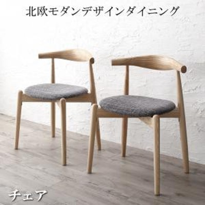 北欧 モダンデザイン ダイニング JITER ジター ダイニングチェア 2脚組 ※チェアのみ チェア単品 イス 椅子 いす 食卓 リビング キッチン