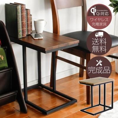 テーブル サイドテーブル Qiチャージャー Qi充電 充電対応 スマホ 充電機能付き 充電 ナイトテーブル スパークル