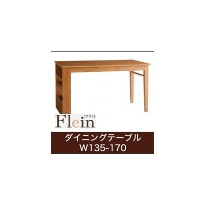 ベンチが収納できる 省スペースエクステンションダイニング flein フラン ダイニングテーブル W135-170[1D][00]