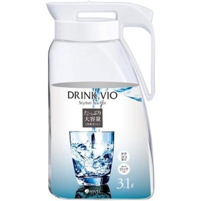 アスベル ドリンクビオ 冷水筒 3.1L ホワイト