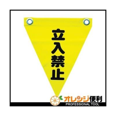 ユタカメイク 安全表示旗(ハト目・立入禁止) AF-1210 【351-4323】