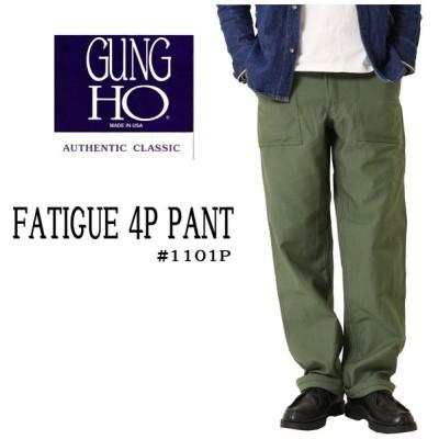 GUNGHO ガンホー ファティーグパンツ 1101P 4ポケット ルーズストレート USA ワークブランド オリーブ メンズ ボトムス