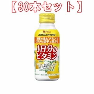 【1ケース(30本セット)】※1日分のビタミン グレープフルーツ味 120ml×30本