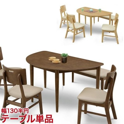ダイニングテーブル おしゃれ ダイニング マジュロ 130 半円テーブル ブラウン ナチュラル 幅130cm 椅子 食卓 テーブル シンプル モダン 新生活 輸入品