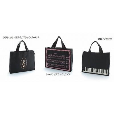 【プレゼントにオススメ】 NAKANO・ナカノ / BG280 ミュージックレッスンバッグ スナップボタン式 A4ファイルが入ります 各3種デザイン 音楽グッズ・雑貨