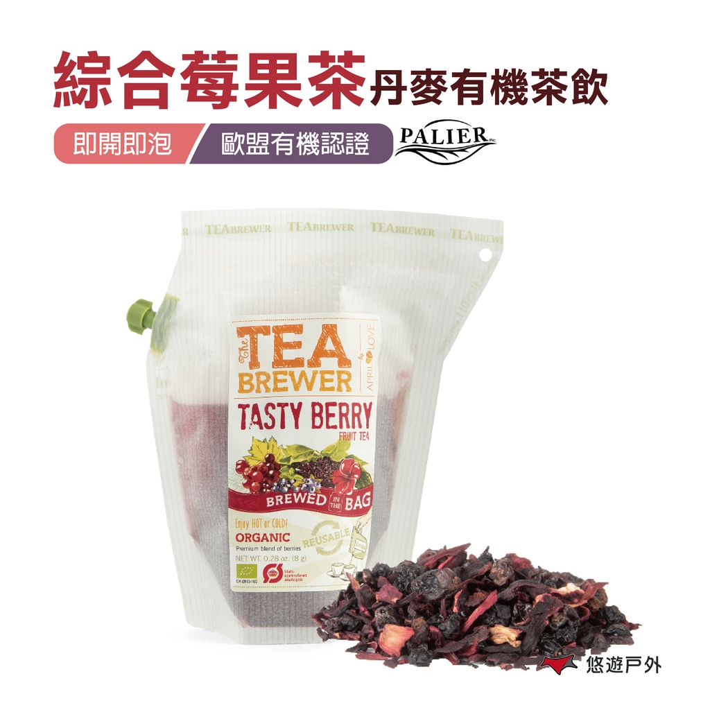 【PALIER】Tea Brewer 有機茶飲-綜合苺果茶 歐盟有機驗證 露營 野炊 登山 悠遊戶外