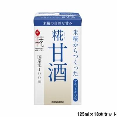 マルコメ プラス糀 糀甘酒 LL ストロー付 125ml×18本セット[ marukome / 飲料 / ドリンク ] 【取り寄せ商品】